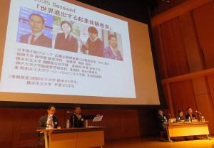 昭和女子大学や横浜市立大学国際総合科学群、福岡大学商学部での起業家教育の実例が紹介され、実際に受講した学生による発表も行われました