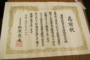 慶應落研は地域貢献活動も積極的に行っている。東京都大田区の交通安全イベントにも「落語を行うことで」たくさん参加いただけると、大田区より招かれてイベントへの協力を行っていることから、感謝状も贈られた