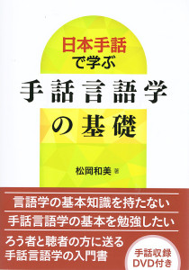 世界的に珍しい、日本手話DVD付きの入門書「日本手話で学ぶ手話言語学の基礎」は昨年(2015年)秋に刊行。既に増刷されるなど注目されている