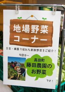 野菜ソムリエで料理研究家の倉橋美樹さんがプロデュース。地元・高田町の藤田農園の珍しい新鮮野菜を販売