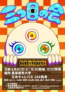 慶應義塾大学落語研究会の「三つ目の会」の案内。「三つ目小僧」(みつめこぞう)をモチーフにデザイン。1年生のチームワークを発揮し、インパクトのある作品に仕上げた