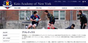 小林さんが高校時代を過ごした慶應義塾ニューヨーク学院のホームページ(アスレティクス・プログラムのページより)