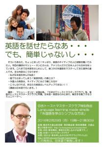日吉トーストマスターズクラブは慶應日吉・協生館で活動。現在8名で活動しているが、国際本部にクラブ認定されるためは20名のメンバーが必要。今回は日吉を離れ、大倉山記念館で公開講座を開催する