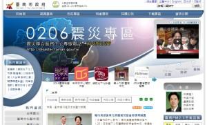 台湾南部地震の被災状況を伝える台南市のホームページ
