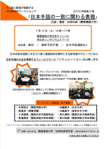日本手話の通訳もあるので、一般の方でも安心して参加できる。「ゲストにお招きしている先生方も、分野で定評がある研究者ばかりです」と松岡教授(PDFファイルへのリンクはこちら ※2月28日更新))