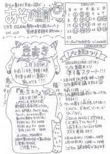 鯛ヶ崎公園プレイパーク管理運営委員会が毎月発行している通信