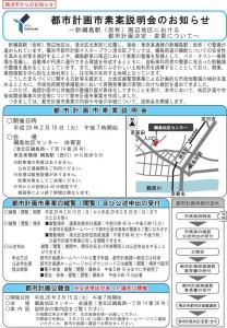 2016年2月16日(火)に開かれる市の素案説明会資料(横浜市)