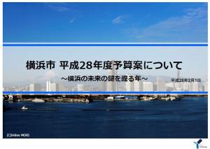 2016(平成28)年度の横浜市予算のプレゼンテーション資料はPDF形式で公開されている