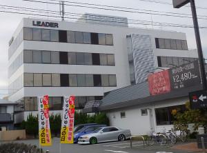 綱島街道からも見える場所にあるリーダー電子の本社ビル