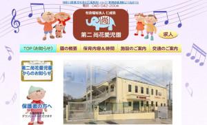 綱島西1丁目にある「第二尚花愛児園」のホームページ