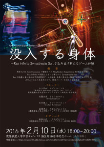 パネルディスカッション「没入する身体 Rez infinite Synesthesia Suit(レズ・インフィニット・シナスタジア・スーツ)が生み出す新たなゲーム体験」のポスター