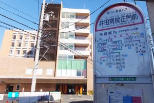2015年4月に病棟が新築された井田病院と川崎市営と東急の共同バス停留所