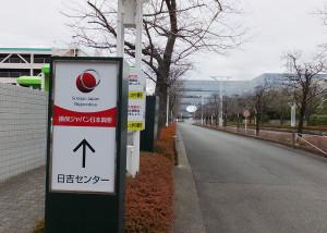 真正面に見えるのはNRI野村総研のデータセンターで、損保ジャパン日本興亜の建物は左手奥にあり、入口からは見えない。左側に見えるのは旧アピタ日吉店の駐車場跡