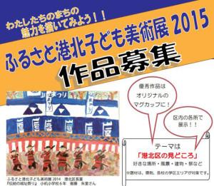 「ふるさと港北子ども美術展2015」のポスター(部分)