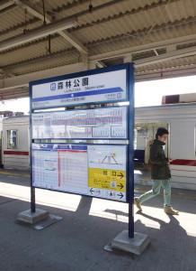 日吉駅を出発してから1時間57分後に森林公園駅に到着
