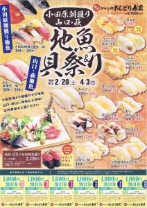 新聞に折り込まれるジャンボおしどり寿司のチラシにはクーポン券が付いていた