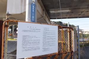 東横線高架と合流する付近では土地使用の開始をする旨の告知が掲出されている(綱島東2丁目付近)