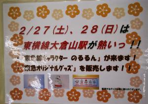 日吉駅では、観梅会に合わせ大倉山駅にキャラクター「のるるん」が来ることがPRされている