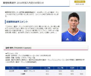 駒林小学校→日吉台西中学→日大高校→関東学院大学という経歴を持つ富樫敬真(けいまん)選手。正式入団は2016年シーズンだが、大学生時代の昨年、Jリーグ特別指定選手として試合に出場している