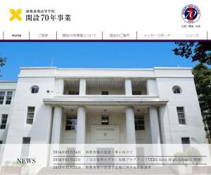 慶應義塾高校の70年事業のホームページ