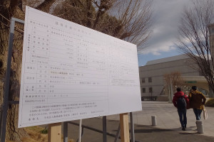 新校舎の工事を告知する看板は2016年2月23日に設置されたばかり