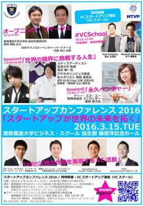 3月15日(火)に開かれるスタートアップカンファレンス2016@慶應日吉」のチラシ