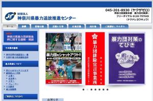 神奈川県暴力追放センターのホームページ