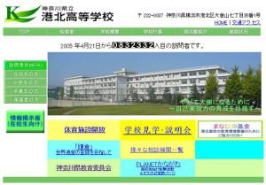 港北高校のホームページ