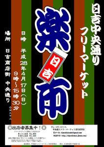 記念すべき第1回目となる日吉中央通りフリーマーケット「日吉楽市」の案内ポスター