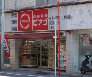 ユニー系のミニピアゴ日吉本町1丁目店