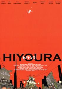日吉住民なら驚く「ヒヨウラ」の文字。今回は、日吉という現実の街の裏に存在するファンタジックな世界が舞台だという