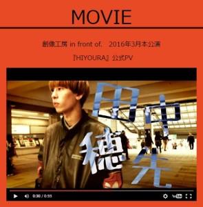 55秒間の作品PVでは、「日吉のロケ地」で行った撮影風景が楽しめる。主演の藤四郎役・田中穂先(ほさき)さんは、劇団「柿喰う客」新メンバーで、演劇界での今後の活躍に期待が集まる