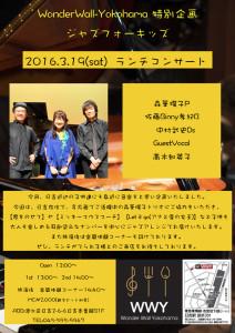 2015年7月にオープンした「ワンダーウォール横浜」(WWY)で初めての開催となる「ジャズ・フォーキッズ」親子で食事をしながら、気軽に親しみやすい楽しい音楽に触れられるようにと企画された