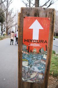 日吉駅から、いつもの慶應並木道を直進、案内看板があり安心して会場へ向かうことができます