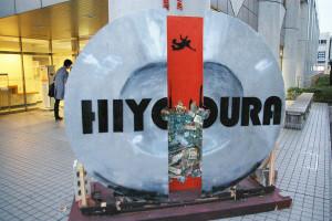 斬新なデザインの「HIYOURA~ヒヨウラ」立て看板が出迎えてくれました