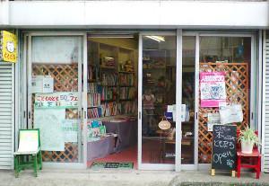 2011年2月に現在の新店舗に移転する前は、日吉駅から日吉本町駅方面に下る「赤門坂」を下りた左側にお店があった。現在は建物はなく、駐車場になっている。当時の様子が、FM横浜「THE BREEZE」で活躍中の藤田優一さんのデジタル街角日記(2003年1月8日)に掲載されており、往時を偲ぶことができる(写真:ともだち書店提供)