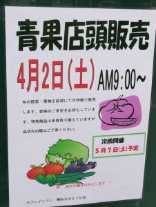 日吉五丁目のセブンイレブン店頭で、新鮮野菜を特別販売!朝9時より。川崎の市場からの約20種類の野菜や果物が並ぶ予定。品切れの際はご了承くださいとのこと
