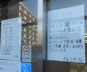 閉店のお知らせが日吉側の出入口に貼り出されている