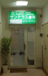 サンテラス歯科は旧アピタ日吉店での診療は3月24日(木)で終え、4月1日に普通部通りで新たに開院する予定