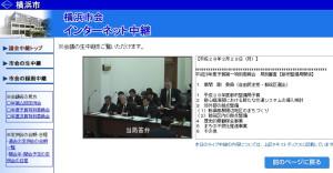 横浜市会はインターネットでも生中継されるほか、録画映像を2日目以降に公開している