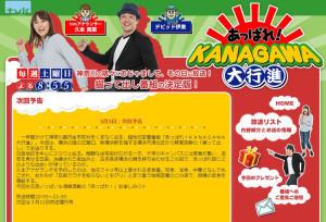「あっぱれ!KANAGAWA大行進」のホームページ