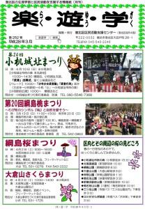 港北区の無料情報紙「楽・遊・学」には区内のさまざまな情報が掲載されている(2016年3月号)