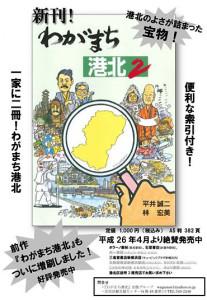 「わがまち港北」の連載は書籍にもまとめられて販売されている