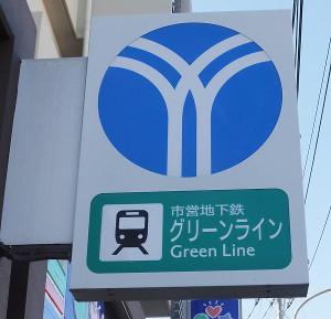 グリーンライン沿線の各駅は軒並み利用者が増えており、日吉本町駅では開業間もない2008年度の年間乗車客数は175万580人だったのが、6年後の2014年度には271万9400人となり100万人近くも増えた。隣の高田駅は100万人以上増加し、北山田駅にいたっては160万人超増えている