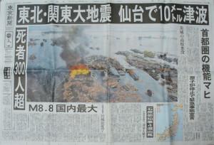 東日本大震災を伝える新聞(2011年3月12日の東京新聞)