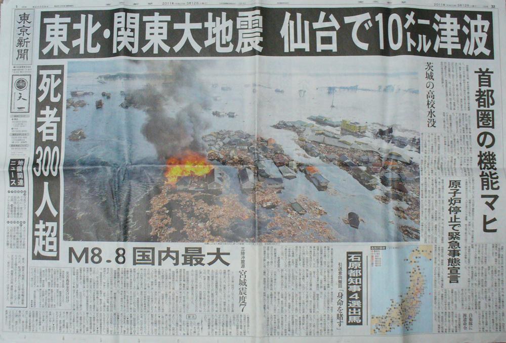 東日本 大震災 東京 震度