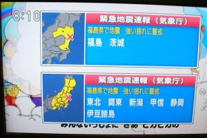 3月11日以降はテレビに緊急地震速報が頻繁に流れた