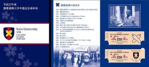 3月23日(水)に発売される慶應義塾大の卒業を祝した東急の記念乗車券