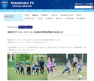 横浜FCサッカースクールによる1日無料体験会の告知
