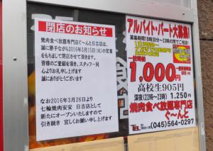「ぐーんと」に貼り出されている閉店の告知